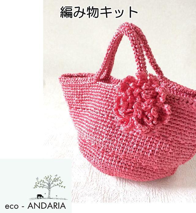 95462be4858a かぎ針編みバッグの編み物キットコサージュ付ミニバッグ | 毛糸と手芸 ...