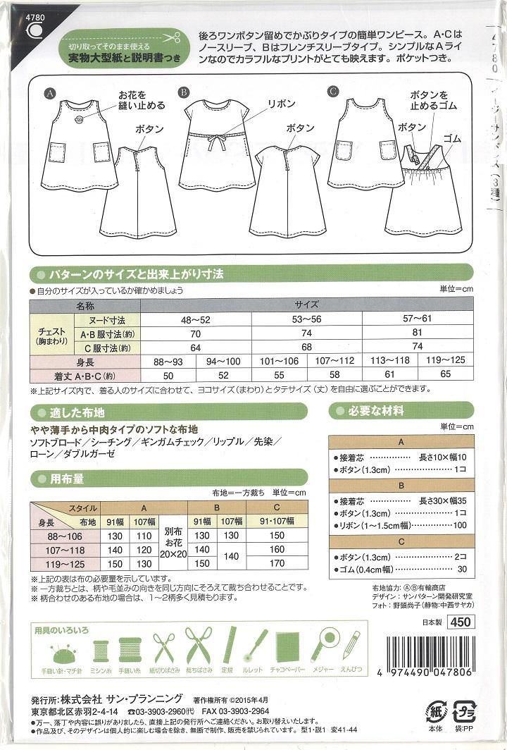 2471650c62697 メール便可 実物大型紙 かんたん2時間ソーイング イージーサンドレス(3種)(4780) フィットパターン サン  型紙  パターン 洋裁用具 ソーイング用品